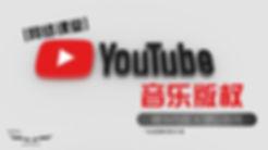 (Web Poster) 《Youtube音乐版权》网络课堂_20032020.