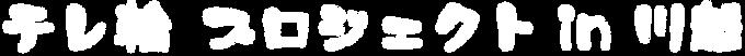 テレ輪ロゴ1.png