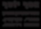 לוגו ללא חלק עליון.png