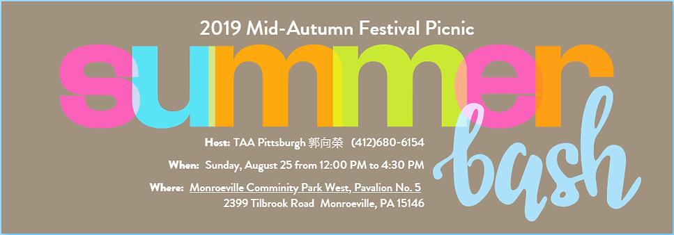 台灣同鄉會匹玆堡分會 Taiwanese Association Pittsburgh, 2019 Autumn Festival Picnic.png
