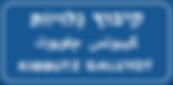 logo kibbutz.png