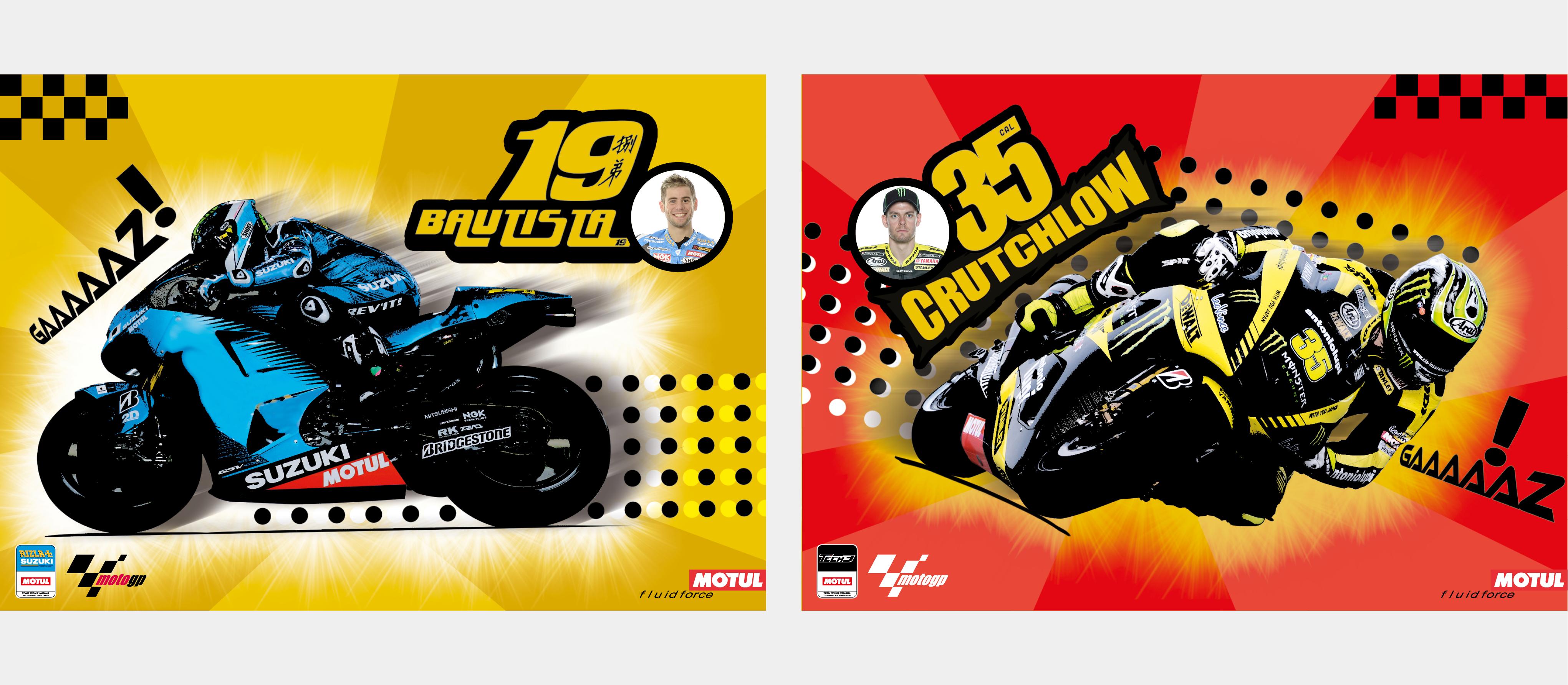 Motul, MotoGP