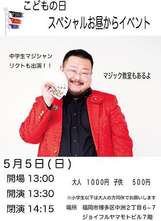 こどもの日.jpg