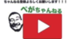 ペガちゃんねるバナー.jpg