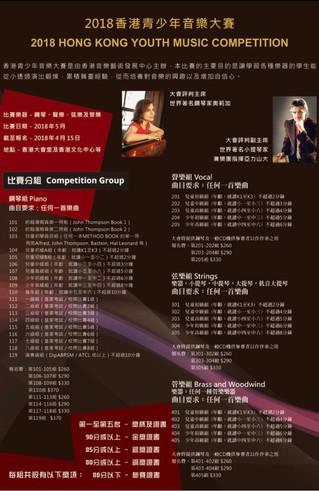 香港青少年音樂大賽