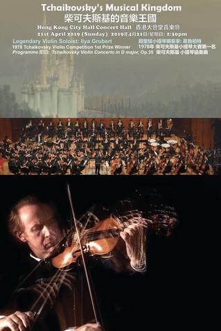 柴可夫斯基D大調小提琴協奏曲