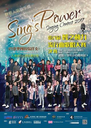 聲之動力歌唱比賽 - Sing's Power Singing Contest