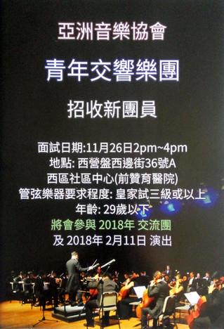 亞洲音樂協會青年交響樂團招收新團員