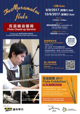 日本Muramatsu長笛來香港做長笛展覽