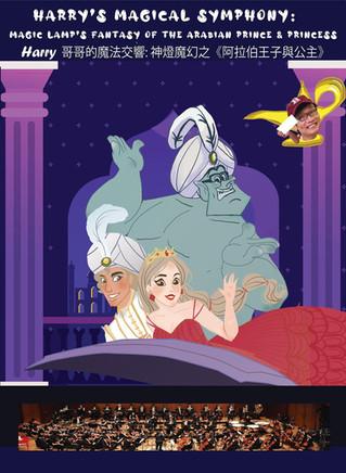 Harry哥哥的魔法交響: 神燈魔幻之《阿拉伯王子與公主》
