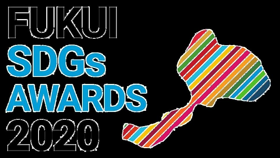 2030年SDGsに向け、福井県の優れた取組みを募集!