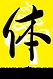 体験ロゴ案FINAL.png