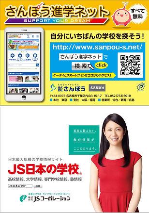 さんぽう・JSコーポレーション.jpg