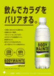 大塚製薬.jpg