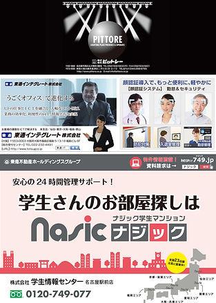 ピットレー・東通インテグレート・学生情報センター.jpg