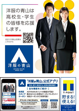 洋服の青山記事.jpg