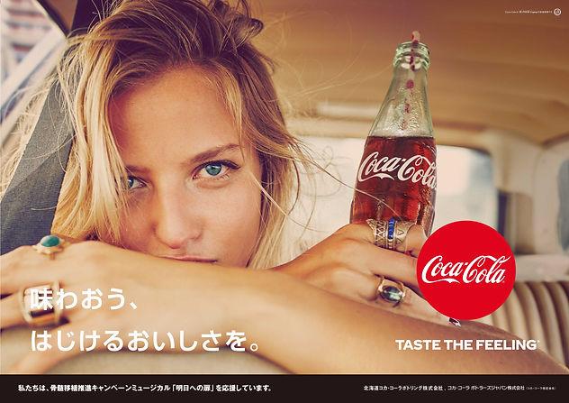 コカ・コーラ.jpg