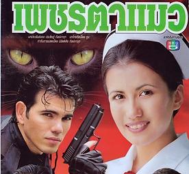 Art Supawatt Purdy อาร์ต ศุภวัฒน์ อ่ำประสิทธิ์ on cover of Petch ta maew (เพชรตาแมว) Magazine