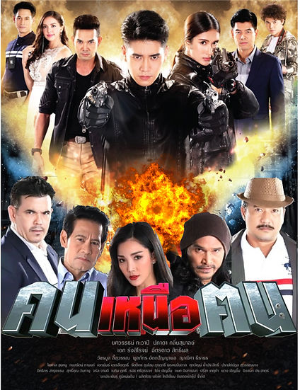 khon nuea khon (Thai: คนเหนือฅน) Poster