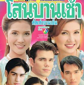 Art Supawatt Purdy อาร์ต ศุภวัฒน์ อ่ำประสิทธิ์ on cover of Snow Ban Chao (โสนบานเช้า คัดเค้าบานเย็น) Magazines