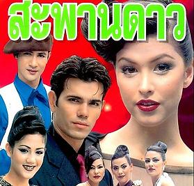 Art Supawatt Purdy อาร์ต ศุภวัฒน์ อ่ำประสิทธิ์  on cover of Sapan Dao (Star Bridge) สะพานดาว