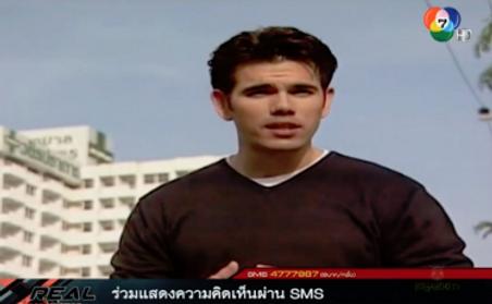 Art Supawatt Purdy อาร์ต ศุภวัฒน์ อ่ำประสิทธิ์ พิธีกร เรื่องจริงผ่านจอ Hosts Real TV Thailand 2000