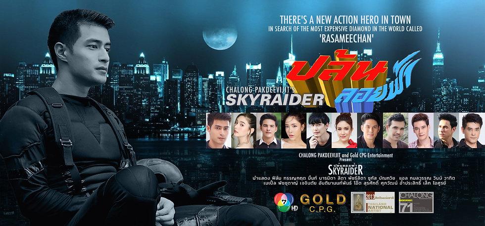 'ปล้นลอยฟ้า   Skyraider' ละครแอคชั่นกำกับการแสดงโดย ฉลอง ภักดีวิจิตร   ช่อง 7HD
