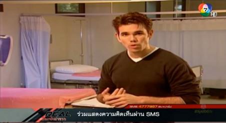 Art Supawatt Purdy อาร์ต ศุภวัฒน์ อ่ำประสิทธิ์ พิธีกร เรื่องจริงผ่านจอ Hosts Real TV Thailand 1999