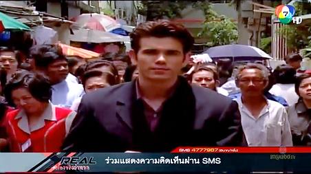 Art Supawatt Purdy อาร์ต ศุภวัฒน์ อ่ำประสิทธิ์ พิธีกร เรื่องจริงผ่านจอ Hosts Real TV Thailand