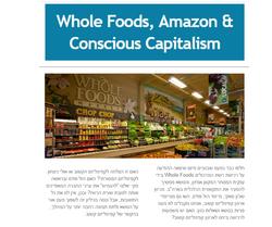 לאמזון Whole Foods מכירת