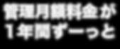 管理月額料金が1年間ずーっとゼロ円