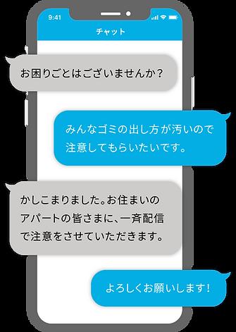 入居者アプリ