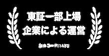 東証一部上場企業による運営