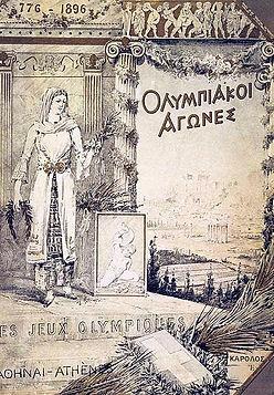 Athènes 4 CIO.jpg