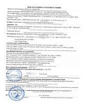 РУ, Регистрационные удостоверения ДиаКлон скачать, зеркала диаклон, зеркало по куско, декларация соответствия Диаклон.