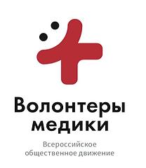 Волонтеры медики.png