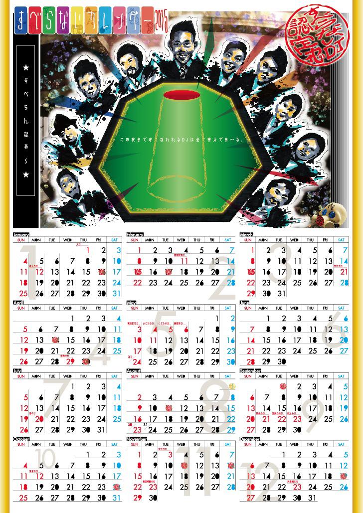 すべらないカレンダー2014