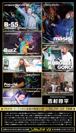上田のパーティー4.0