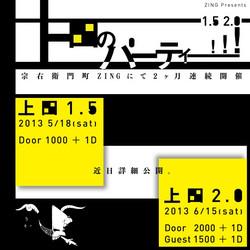 上田1.5 / 2.0 仮告知