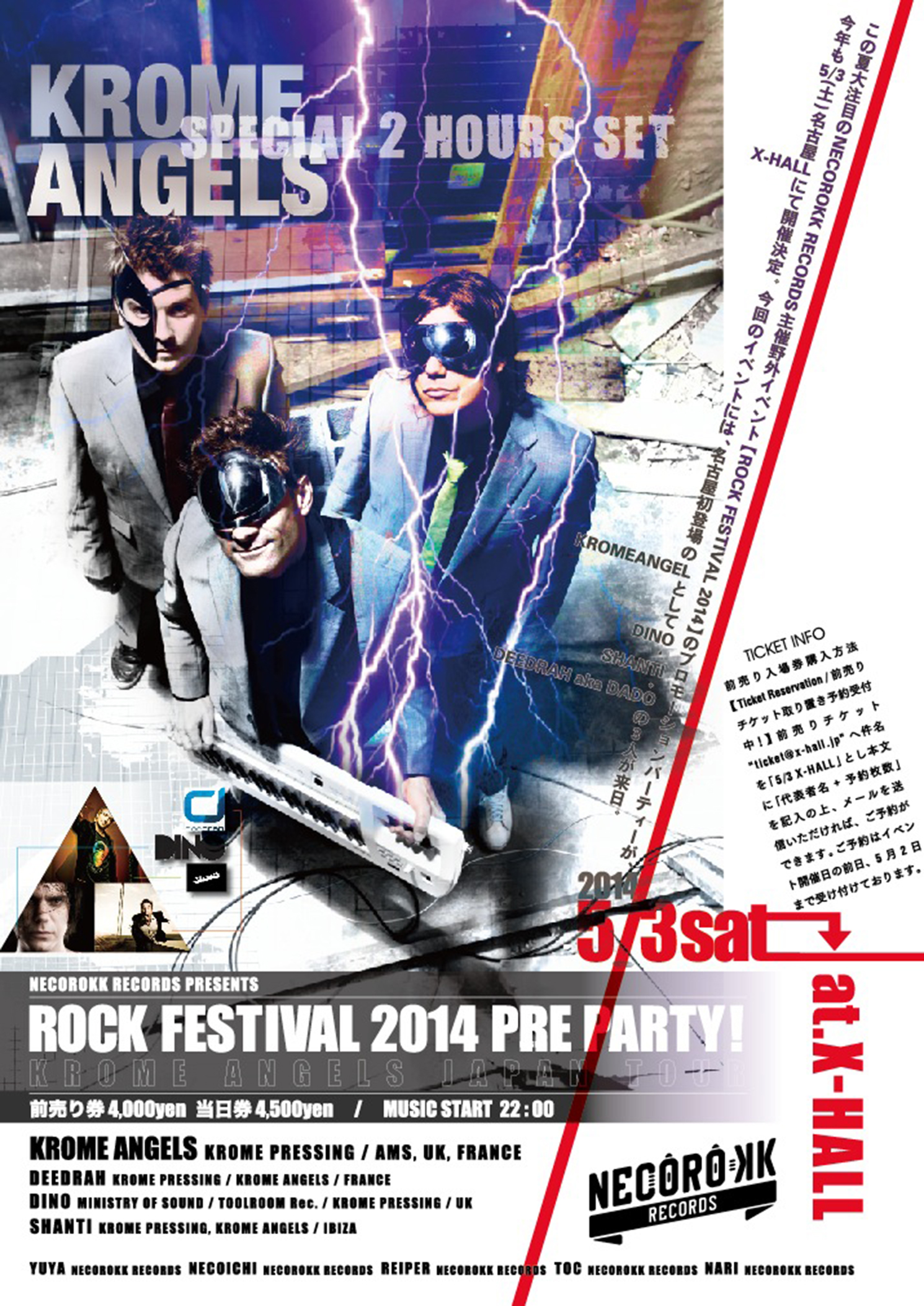 ROCK Fes. Pre Party
