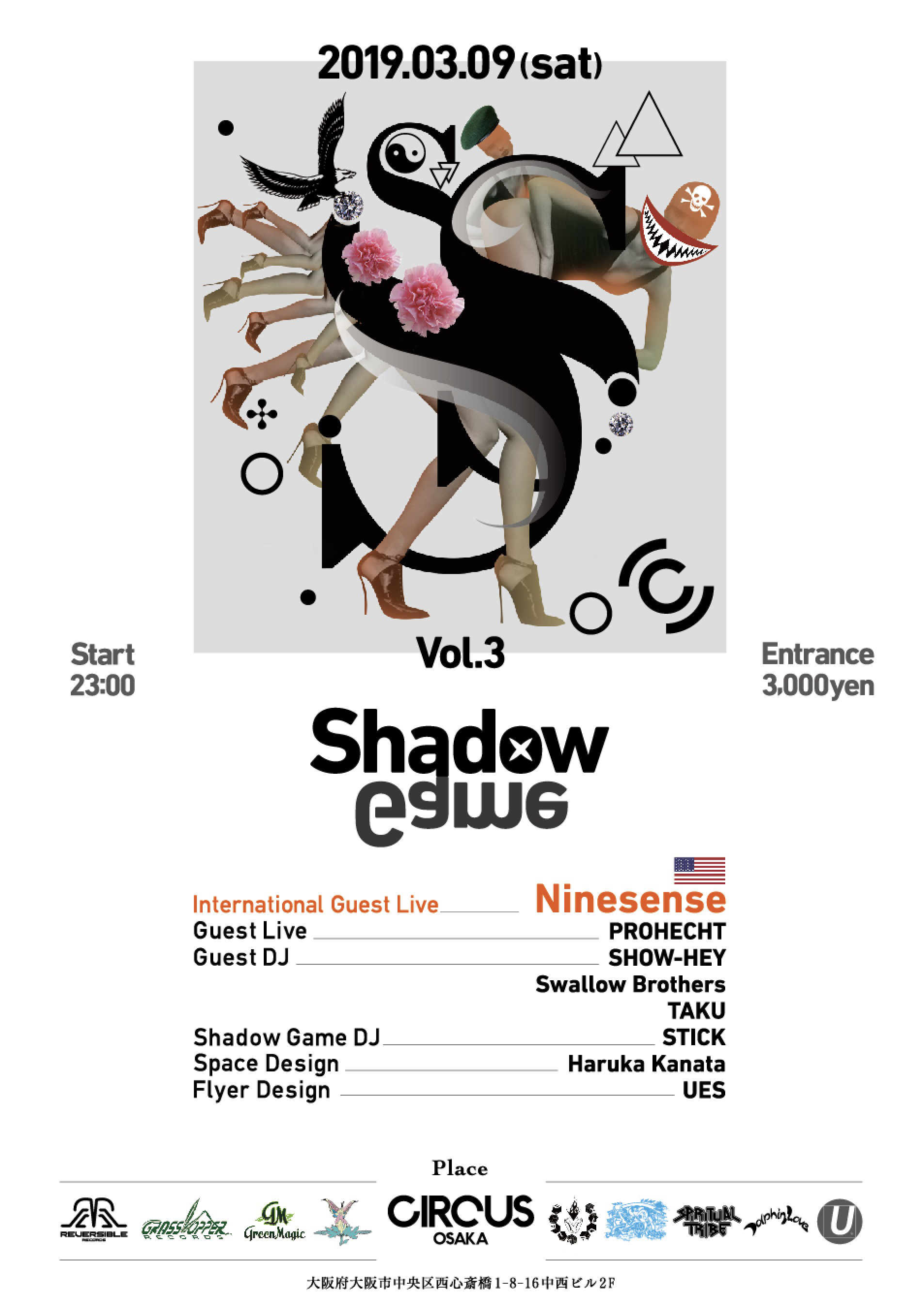 SHADOW GAME Vol.3