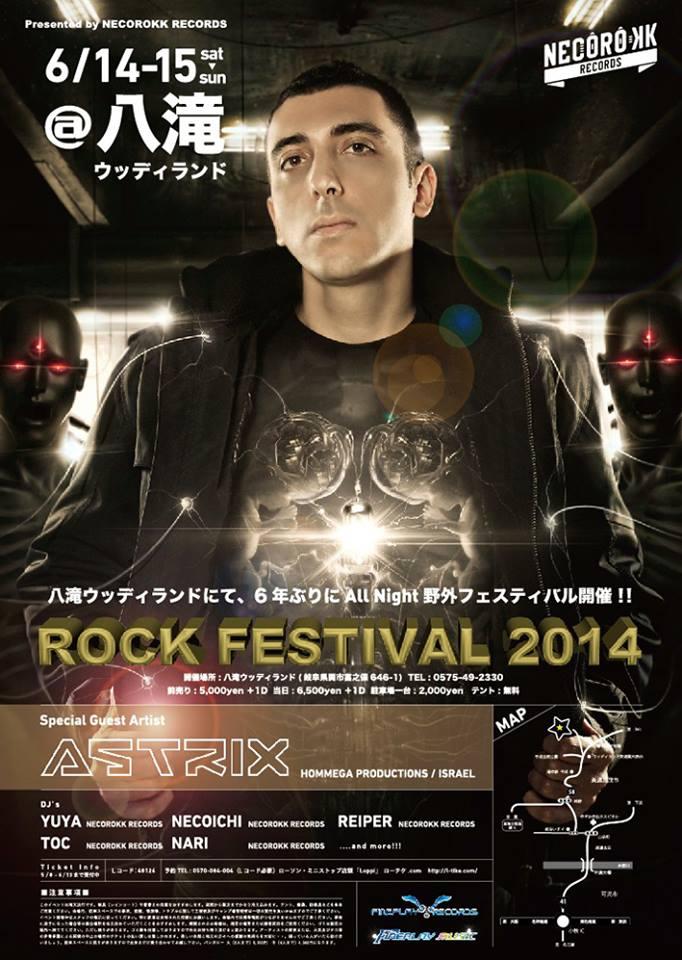 ROCK Fes.2014
