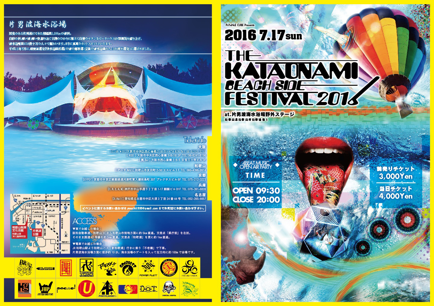 KATAONAMI BEACH SIDE FESTIVAL 2016