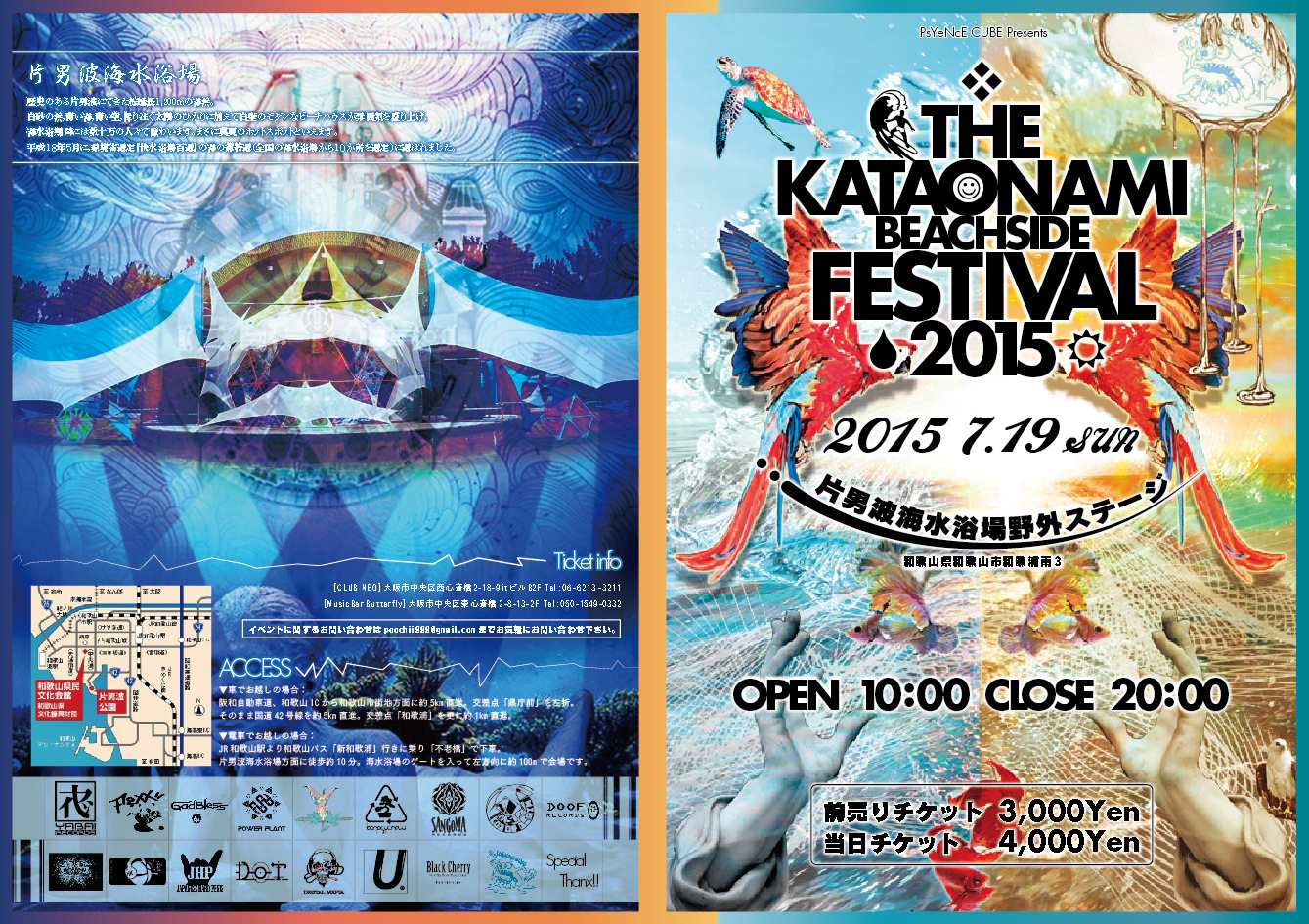 KATAONAMI BEACH SIDE Fes.2015