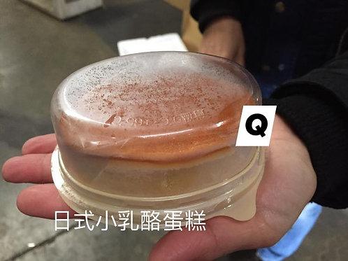 Mini Cheese Cake日式輕乳酪小蛋糕 一份4個