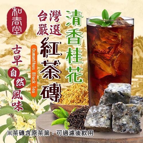 Osmanthus Black Ice Tea 清香桂花紅茶磚 一包200克