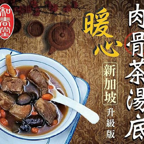 和春堂 肉骨茶料包 (新加坡升級版)