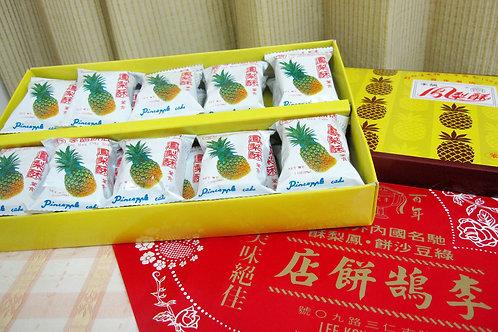 Pineapple Cake 基隆名產 李鵠餅店 鳳梨酥20入