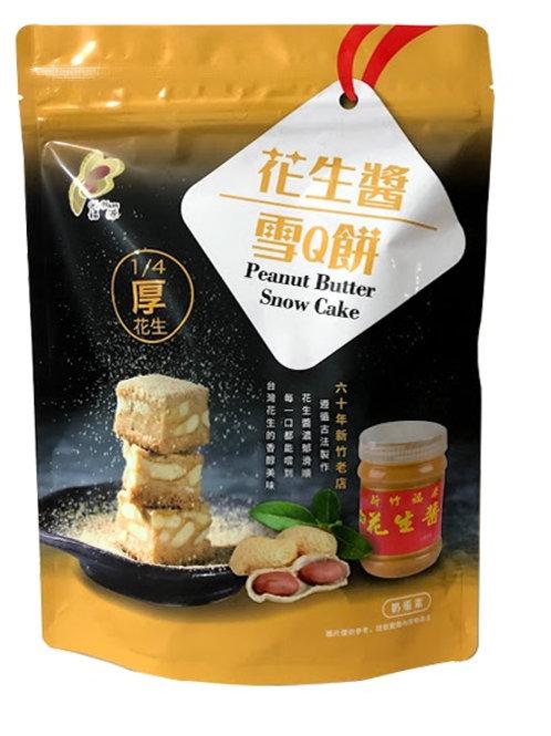 Peanut Butter Snow Cake新竹福源花生醬雪Q餅