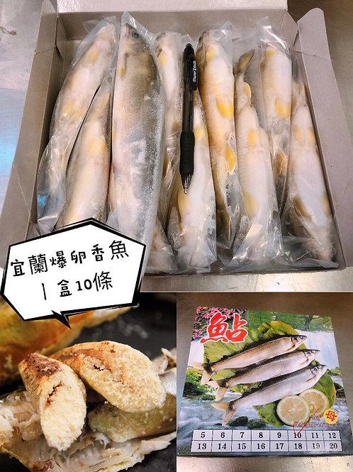 Sweetfish 宜蘭爆卵香魚